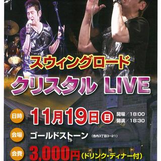 スウィングロード クリスタル LIVE 〜MAX☆50〜