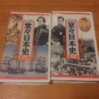 🌟値下げ‼VHS 【堂々日本史 3・7巻】