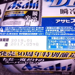 アサヒ スーパードライ 瞬冷辛口 缶350ml×6本 - 鹿児島市
