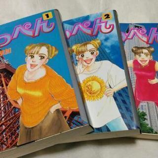 てっぺん全3巻
