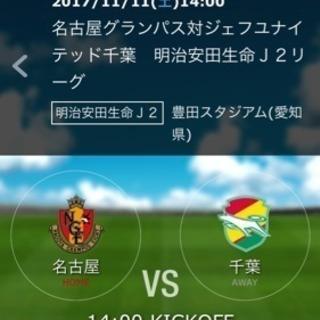 名古屋グランパス vs ジェフ千葉 カテ4 2枚