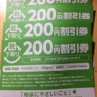 シュープラザ、靴流通センター 200円割引券4枚