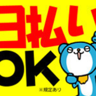 【ひとり暮らし】寮費無料 時給1400円 生活応援金3万円