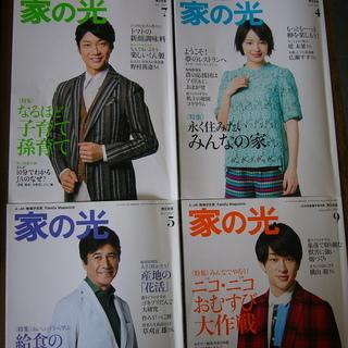 家の光/2017年(東日本版)/4月号・5月号・7月号/1冊29...