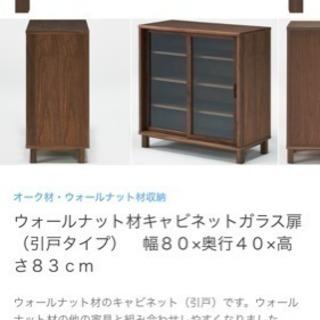美品!無印良品 ウォールナット食器棚 - 家具