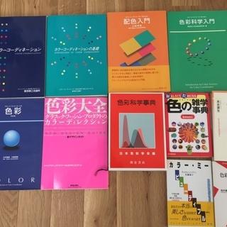 カラーコーディネーター、色彩検定の本