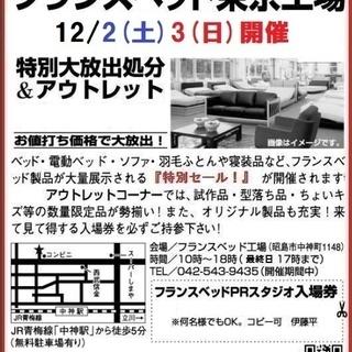 ★12/2(土)3(日)フランスベ...