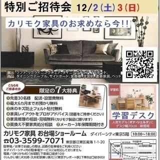★12/2(土)3(日)カリモク家...
