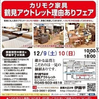 ★12/9(土)10(日)カリモク家具鶴見アウトレット『理由(ワケ...