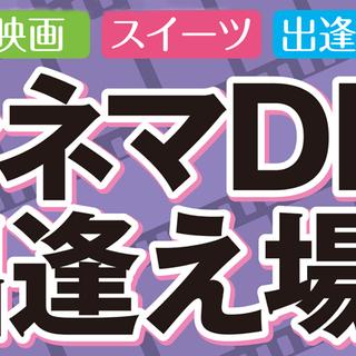 11/18(土)【キネカ大森】映画コン『第5回シネマDE出逢え場』...