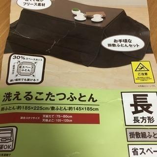 ニトリ★洗えるコタツ布団★
