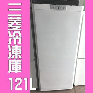 札幌★ 三菱 冷凍庫 縦型 庫内引出 121L 冷凍ストッカー ...