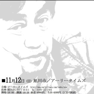 11月12日(日)山木康世 旭川ライブ!