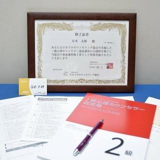 役立つ人気資格「2級心理カウンセラー養成講座」平日(水曜)集中コ...
