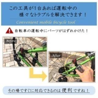 多機能自転車工具セット 11月いっぱいまで