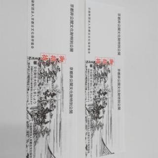 京都非公開文化財特別公開 招待券二枚