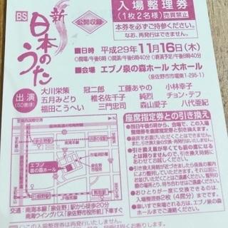 新BS日本のうた11/16(木)エブノ泉の森大ホール