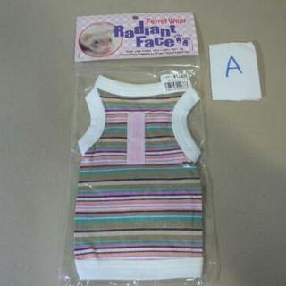 フェレットの服 フェレットウェア Aタイプ