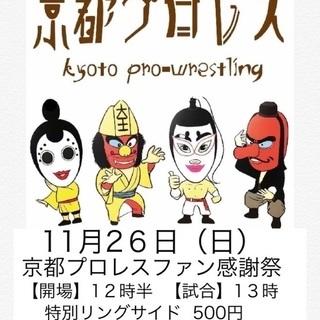 京都アリーナプレオープン記念
