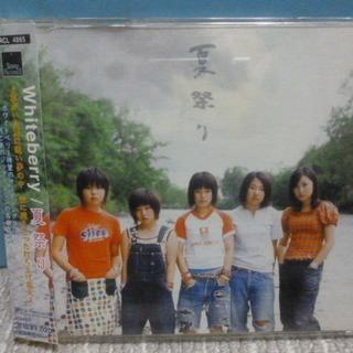 シングルCD  whiteberry「夏祭り」 2000年発売♪♪♪