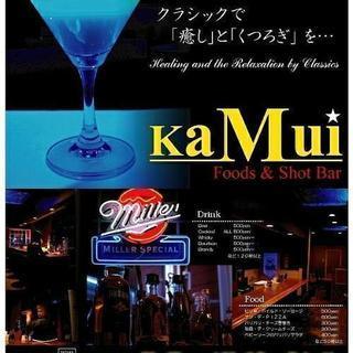 【BAR-kaMui】