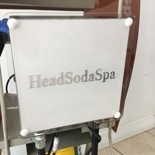 美容室 ヘアーサロン 用 炭酸spa 炭酸スパ 譲ります!