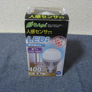 ☆人感センサー付きLED電球(中古)☆