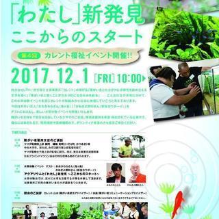 第4回 カレント福祉イベント『アクアリウムとわたし新発見〜ここから...