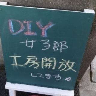 DIY女子部【練馬】工房開放 11/9(木)