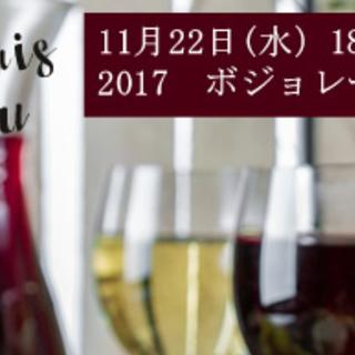 ECOMACO ボジョレーワイン会開催