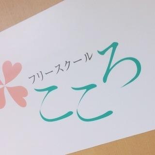 個別学習・在宅型学習可能!大阪市塾代助成カードが使えます!!