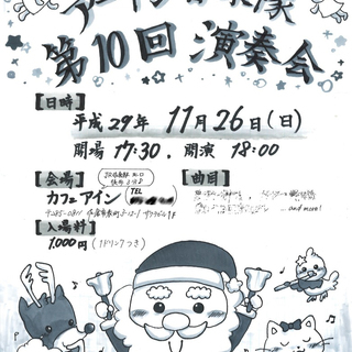 17/11/26 (sun) 第10回アーイン音楽隊 演奏会