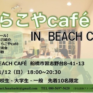 【第11回】てらこやcafé〜インクルーシブな社会について〜