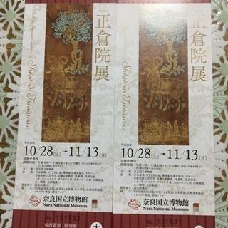 正倉院展チケット(無料)