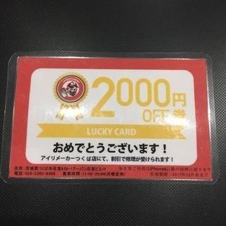(無料)2000円OFFクーポン券 iPhone修理屋