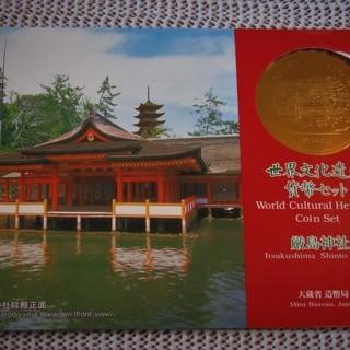 世界文化遺産貨幣セット厳島神社