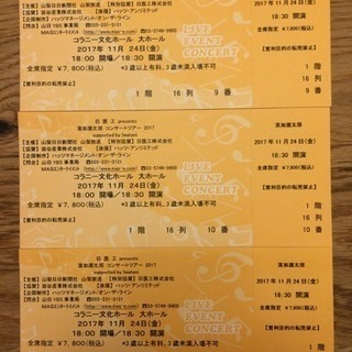 【急募3名分】葉加瀬太郎 コンサートツアー 2017 in 山梨