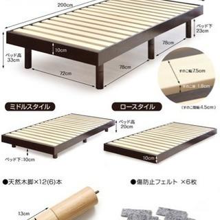 S様 取置き 未使用 すのこ3段階高さ調整脚付きベッド
