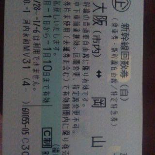 新大阪(市内)↔岡山  新幹線チケット