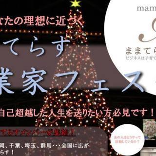 【12/7関東】ままてらす起業家フェスタ