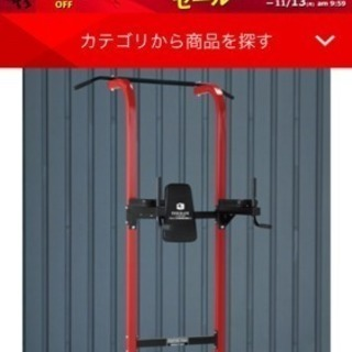 新品‼︎ 懸垂マシーン、懸垂器具、ぶら下がり健康器具