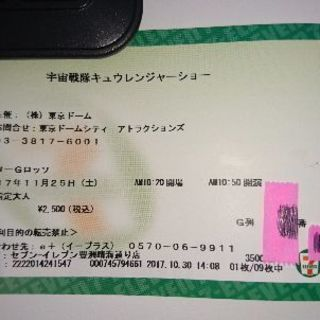 宇宙戦隊キュウレンジャーショー 素顔の戦士 特別公演 チケット