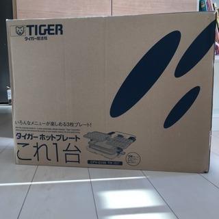 2012年購入 タイガー ホットプレート3枚