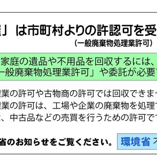 ●遺品整理は、許認可業者の専門会社の福屋へ!!