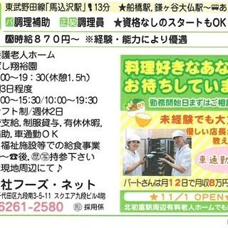千葉県船橋市/【調理師・栄養士 優遇】【無資格OK】/老人ホーム...