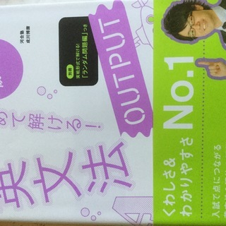 成川の深めて解ける英文法 output