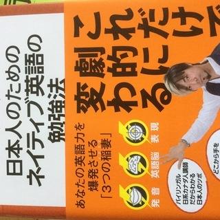 日本人のためのネイティヴ英語勉強法