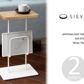 SIEVE シーヴ antenna side table アンテナ...