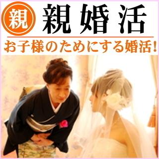 《親婚活》子どもの結婚の為の親御様の婚活。費用は2万円のみ、安心...