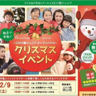 12月9日開催!! ★☆★無料クリスマスイベント★☆★